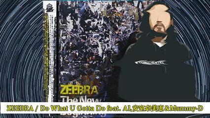 R-指定、ZEEBRAの『Do What U Gotta Do feat. AI,安室奈美恵&Mummy-D』を紹介|Mummy-Dバースを研究・解析