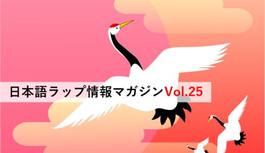 日本語ラップ情報マガジンVol.25  [ 2019. 9.9~9.15 ]