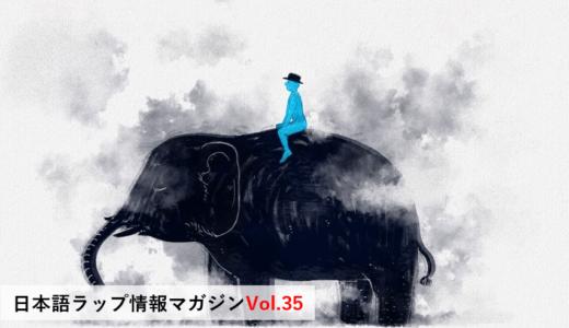 日本語ラップ情報マガジンVol.35  [ 2019. 11.18~11.24 ]