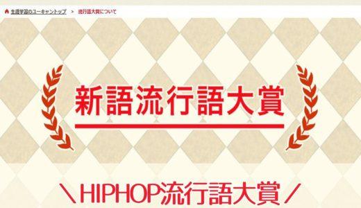 HIPHOP流行語大賞|歴代まとめ,ユーキャン
