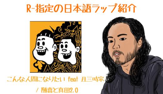 R-指定の日本語ラップ紹介 | こんな人間になりたい feat 丑三時宗 / 随喜と真田2.0