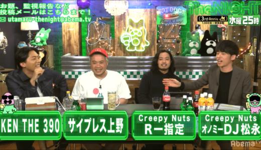 【神回 爆笑】ライムスター宇多丸の水曜The NIGHT|Creepy Nuts,サイプレス上野,KEN THE 390