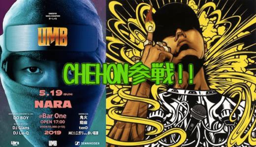 【NEWS】CHEHONがUMB奈良予選に参戦!!