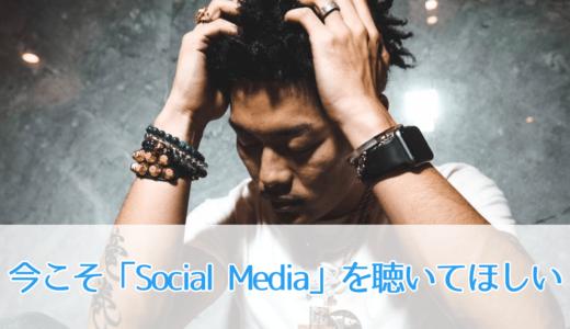 残酷な事件が多発している今!Cz TIGER「Social Media」を聴いてほしい!!