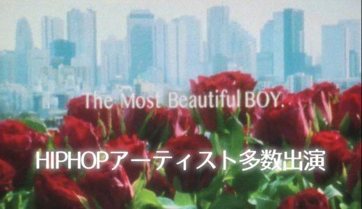 OKAMOTO'S 「Dancing Boy」にCreepy Nuts , KANDYTOWN , kZm , VaVa , BIM , Tohji , あっこゴリラ , HIYADAM , Heiyuu , in-dら出演