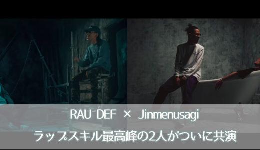 RAU DEF × Jinmenusagi|ラップスキル最高峰の2人がついに共演
