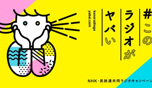 【神回 爆笑】この選曲がヤバい選手権|Creepy Nuts,三四郎,ヤバイTシャツ屋さん