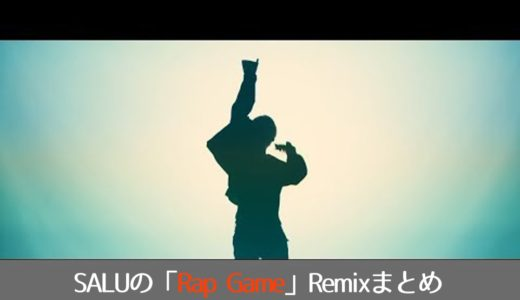 SALUの「Rap Game」Remixまとめ