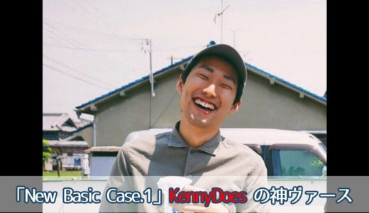「New Basic Case.1」KennyDoesの神ヴァース
