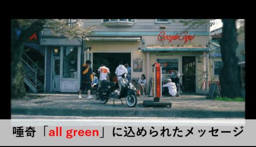 DJ RYOW ft. 唾奇「all green」に込められたメッセージ