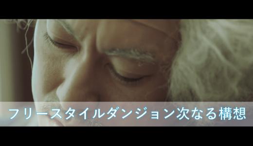 【般若 × ZEEBRA】フリースタイルダンジョン次なる構想を語る