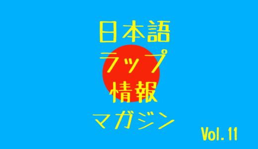日本語ラップ情報マガジン Vol.11  2019.6.3~6.9