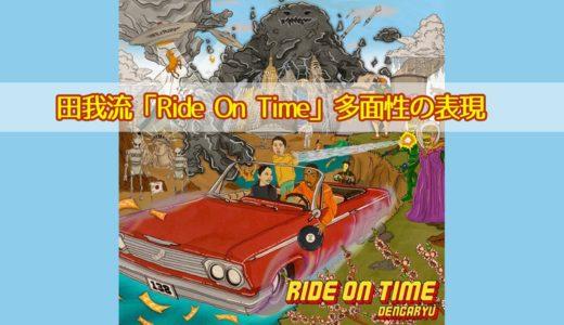 田我流「Ride On Time」多面性の表現|音源レビュー