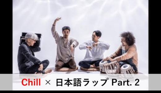 Chill × 日本語ラップ Part. 2|名曲まとめ10選