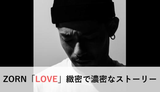 ZORN「LOVE」緻密で濃密なストーリー|音源レビュー