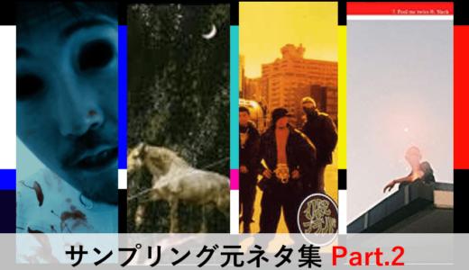 【日本語ラップ】サンプリング元ネタ集 Part.2