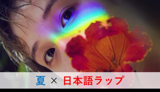 夏 × 日本語ラップ|名曲まとめ