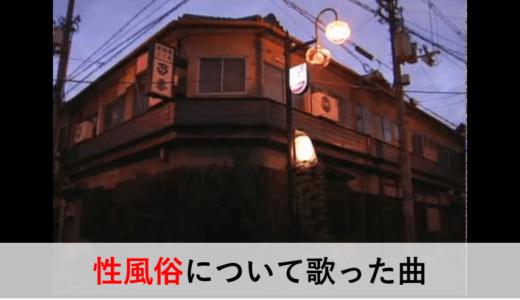 【日本語ラップ】性風俗について歌った曲