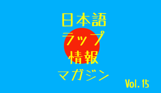 日本語ラップ情報マガジン Vol.15  2019.7.1~7.7