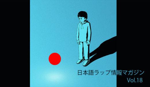 日本語ラップ情報マガジン Vol.18  2019.7.22~7.28