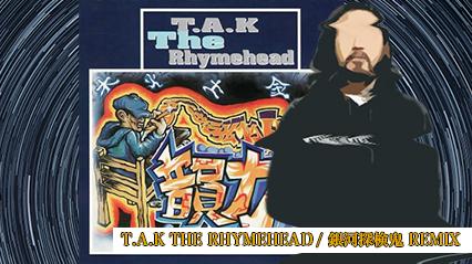 R-指定、T.A.K THE RHYMEHEADの『銀河探検鬼 REMIX』を紹介|独特なライミング、曲との出会いを語る