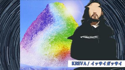 R-指定、KREVAの『イッサイガッサイ』を紹介|名曲のライミング、メロディーについて語る