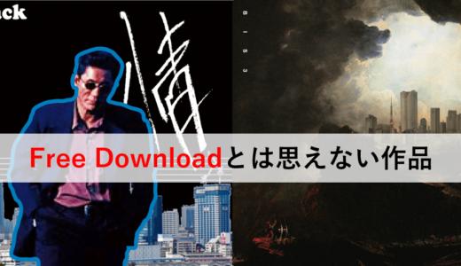 【日本語ラップ】Free Downloadとは思えないハイクオリティ作品|AKLO,5lack,SALU