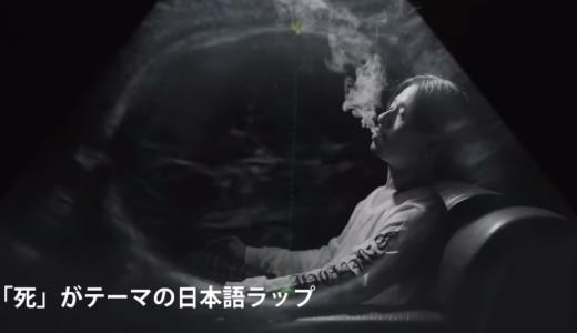 「死」がテーマの日本語ラップ|名曲まとめ