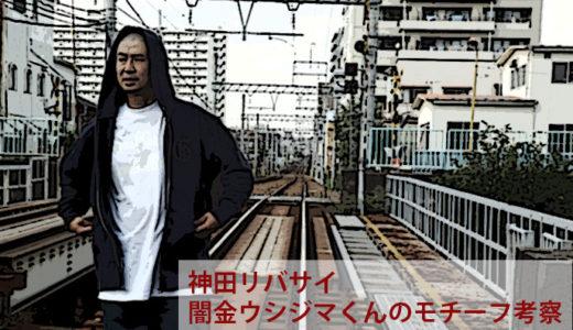 「神田リバサイ」闇金ウシジマくんのモチーフ考察