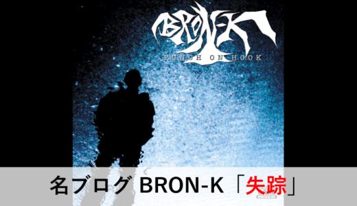 【名ブログ】BRON-K「失踪」