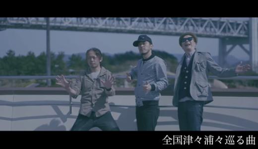 【日本語ラップまとめ】全国津々浦々巡る曲
