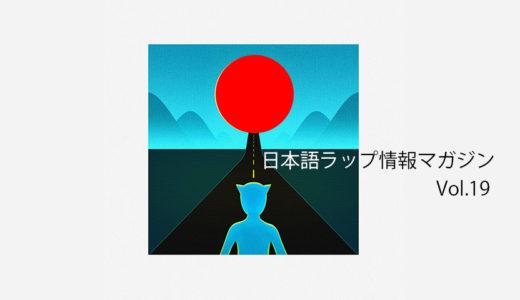 日本語ラップ情報マガジン<Vol.19  2019.7.29~8.4>