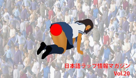 日本語ラップ情報マガジン<Vol.20  2019.8.5~8.11>