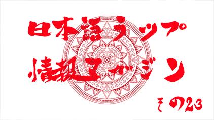 日本語ラップ情報マガジン<Vol.23  2019.8.26~9.01>