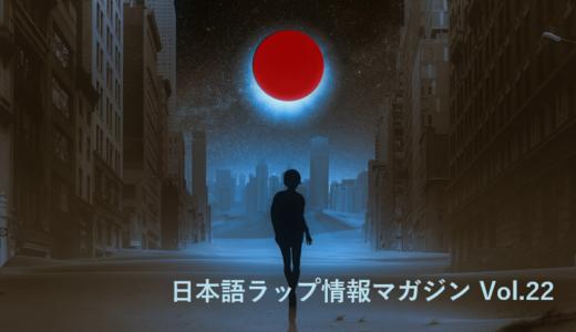 日本語ラップ情報マガジン<Vol.22  2019.8.19~8.25>