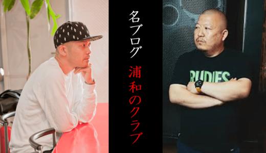 【名ブログ】崇勲、BOSS「浦和のクラブ」
