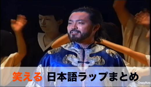 【面白】笑える日本語ラップ Part.2|名曲10選