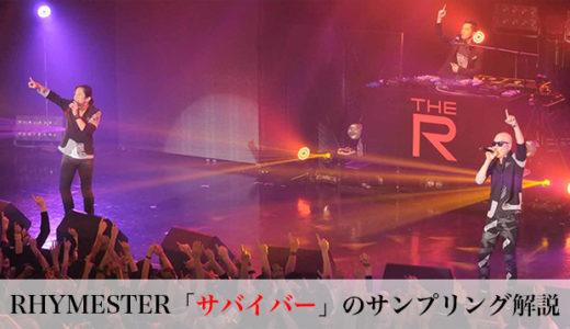 RHYMESTER「サバイバー」のサンプリング解説