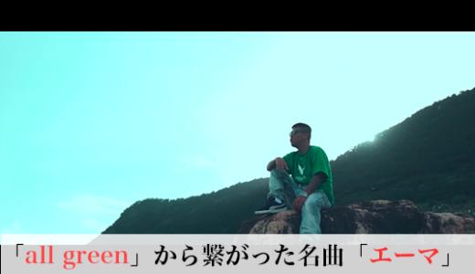 「all green」から繋がった名曲「エーマ」|DJ RYOW、CHOUJI、唾奇