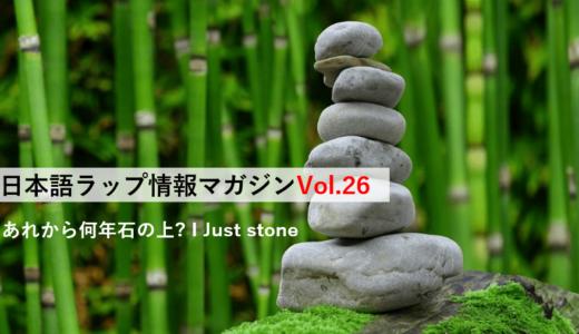 日本語ラップ情報マガジンVol.26  [ 2019. 9.16~9.22 ]