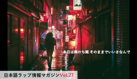 日本語ラップ情報マガジンVol.27  [ 2019. 9.23~9.29 ]