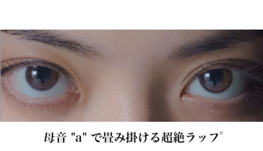 """母音""""a""""で畳み掛ける超絶ラップ(更新)"""