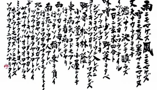 宮沢賢治「雨ニモマケズ」から生まれた日本語ラップの名曲