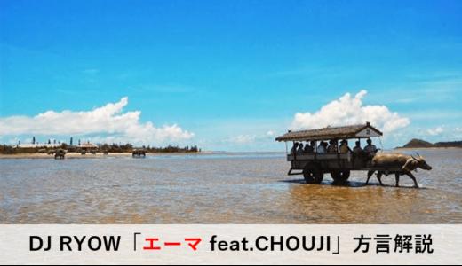 DJ RYOW「エーマ feat.CHOUJI」方言解説