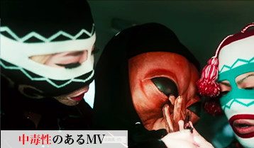 【日本語ラップ】中毒性のあるMV