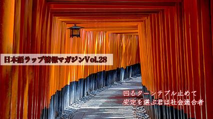 日本語ラップ情報マガジンVol.28  [ 2019. 9.30~10.6 ]