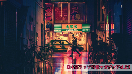 日本語ラップ情報マガジンVol.29  [ 2019. 10.7~10.13 ]