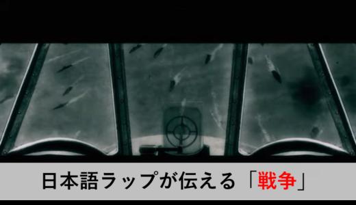 日本語ラップが伝える「戦争」