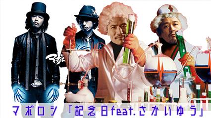 【第三研究室】ZEEBRA&MUMMY-D、マボロシの『記念日 feat.さかい ゆう』を研究・解析