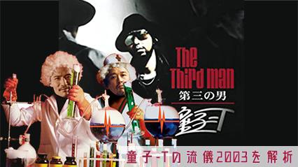 【第三研究室】ZEEBRA&MUMMY-D、童子-Tの『流儀2003 feat. Mummy-D & ZEEBRA』を分析・解析